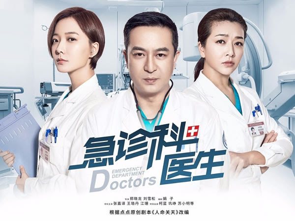 急診科醫生 Emergency Department Doctors