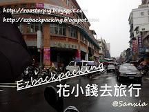 三峽老街景點: 公有巿場與祖師廟