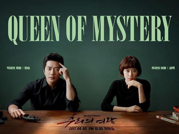 推理女王 Queen of Mystery