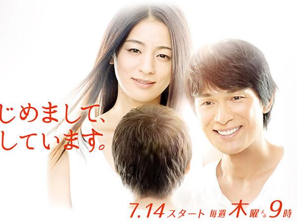 初次見面 我愛你 Hajimemashite Aishiteimasu