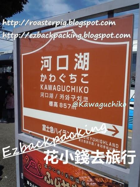 東京~河口湖交通規劃和免費去河口湖的JR PASS@河口湖駅