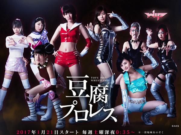 豆腐職業摔角 Tofu Pro Wrestling