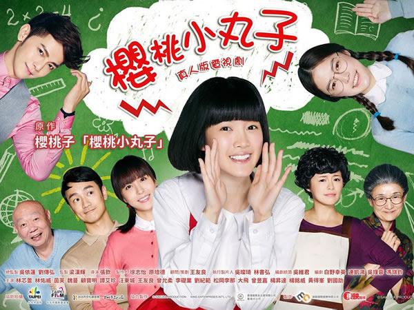 櫻桃小丸子真人版 Maruko TV Drama
