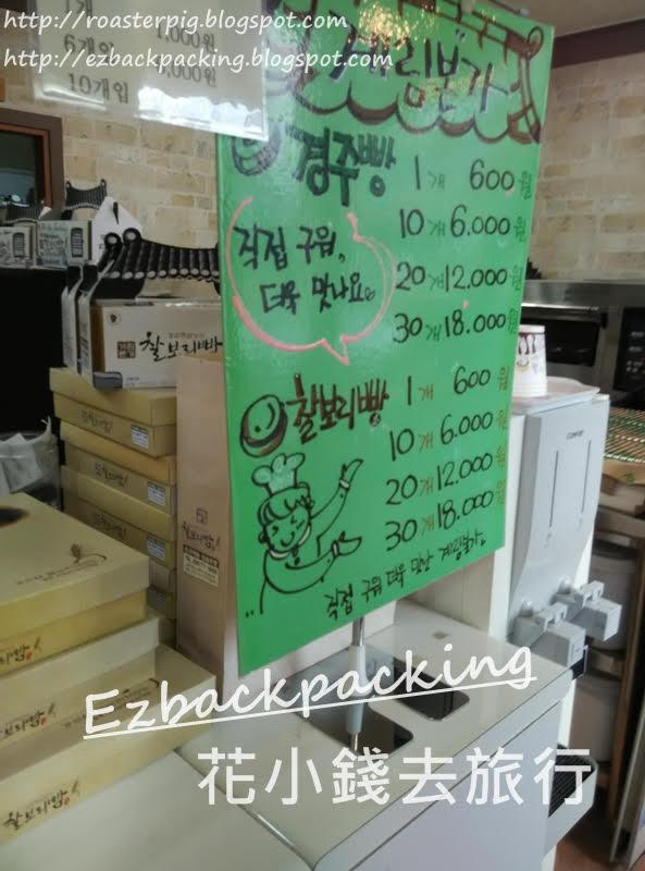 皇南餅和大麥餅的價格