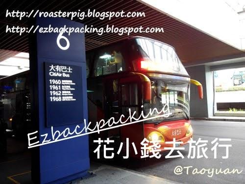 台北桃園機場-三峽老街交通:1968機場巴士買票搭乘心得+時間表