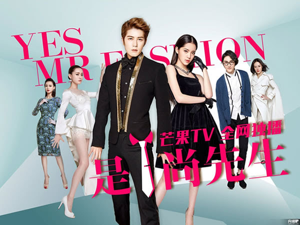 是 尚先生 Yes Mr Fashion