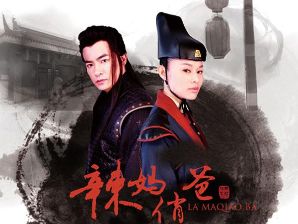 辣媽俏爸 La Maqiao Ba