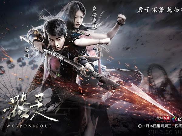 器靈 Weapon and Soul