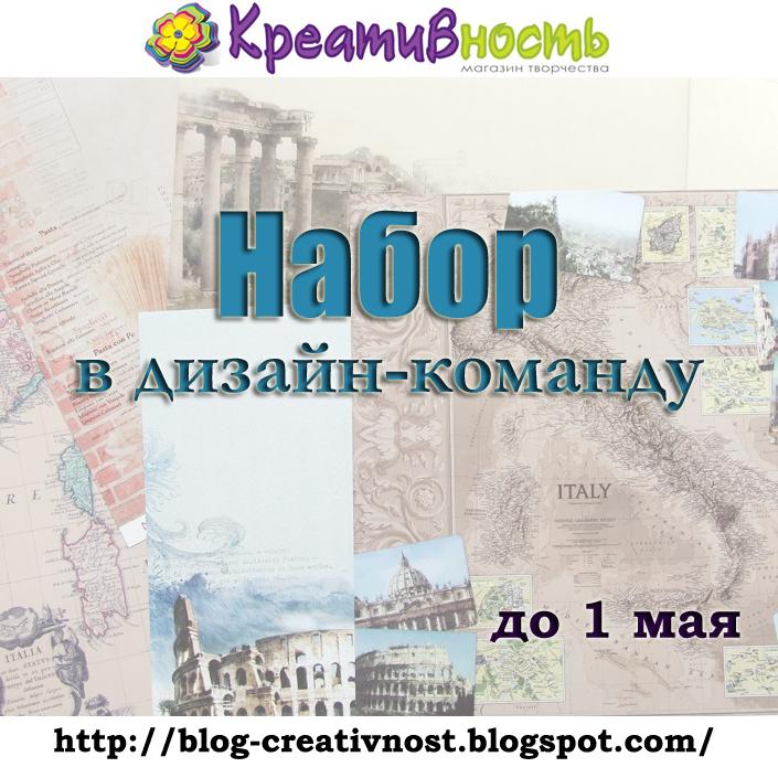 Новый НАБОР В ДИЗАЙН-КОМАНДУ!!