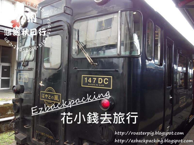 九州JR交通