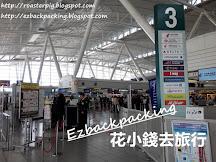 香港快運UO1371福岡去香港奇遇+搭乘心得