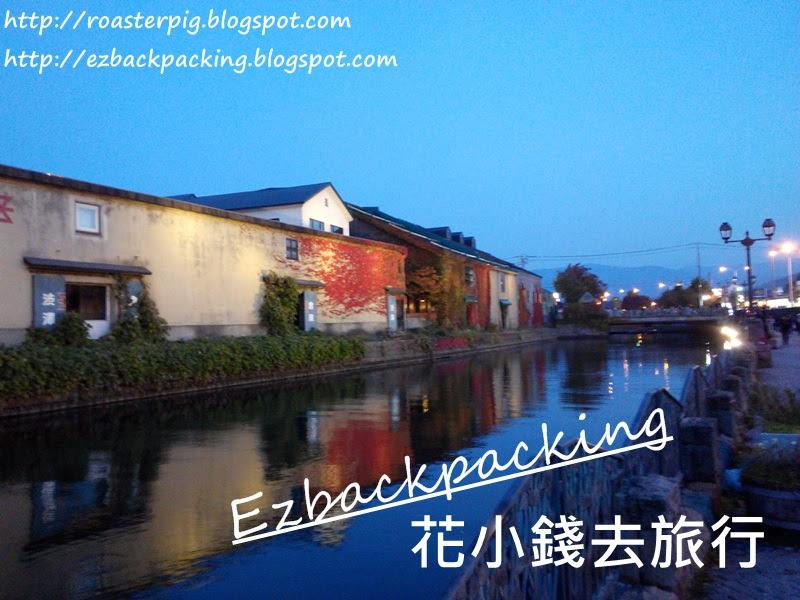 秋天小樽運河紅葉