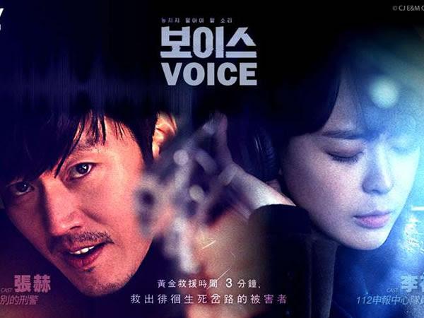 聲音 Voice