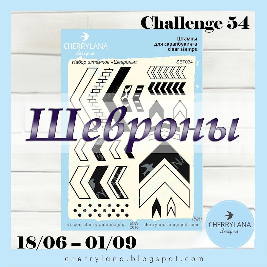 """Challenge 54 - Вдохновляемся штампами """"Шевроны"""""""