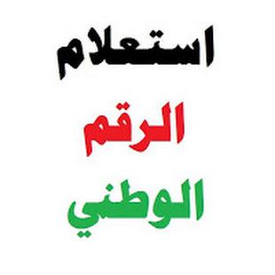 طريقة الحصول علي الرقم الوطني ليبيا - منظومة الرقم الوطني