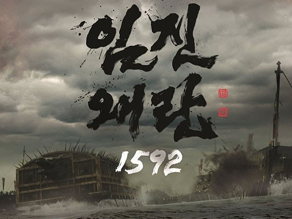 壬辰倭亂1592 The Imjin War