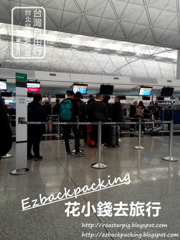 長榮航空搭乘評價:BR828香港去臺北 - 花小錢去旅行