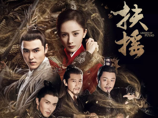 扶搖 Legend of Fuyao