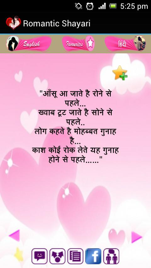 SMS Love Hindi 140 Words Sad SMS Messages Romantic New Image