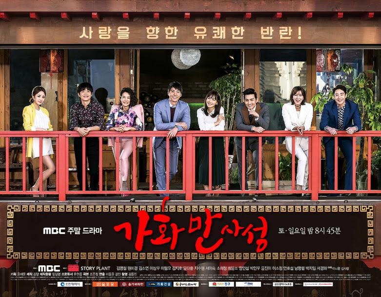 韓劇 家和萬事成 線上看