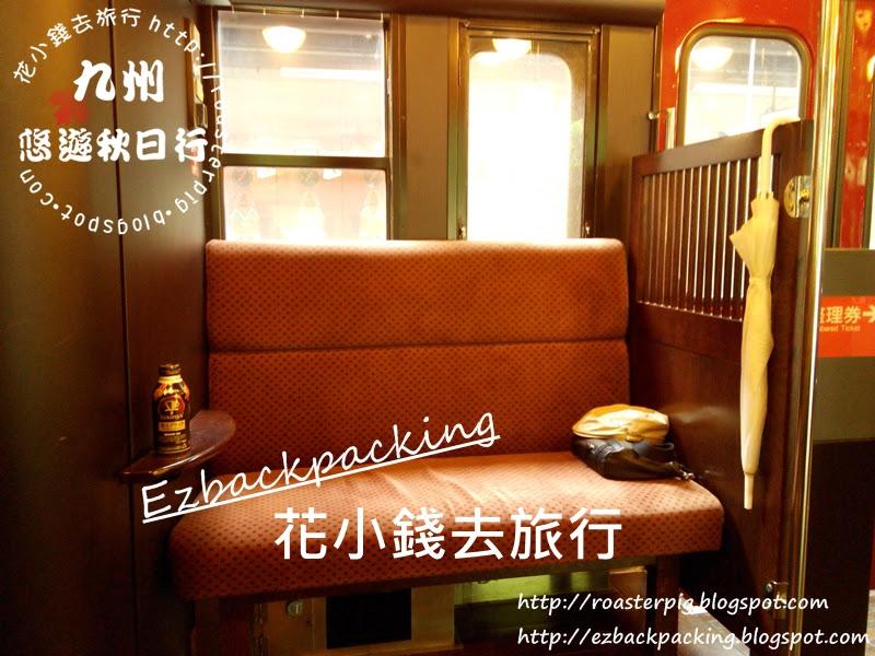 伊三郎、新平號車廂座位