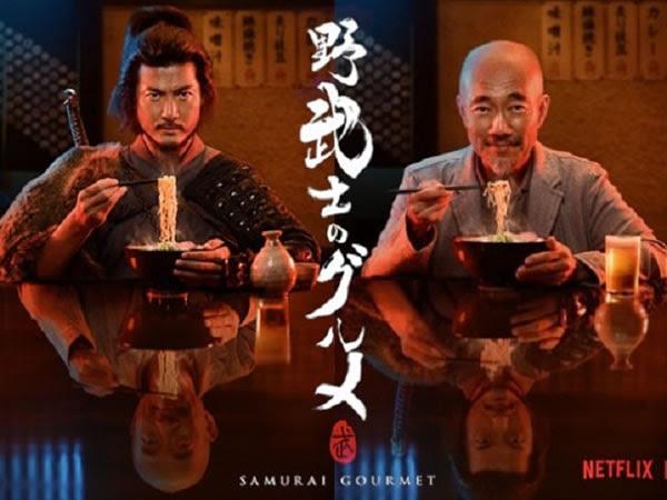 浪人餐桌 Samurai Gurumet