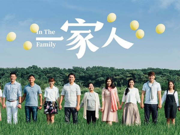 一家人 In the Family