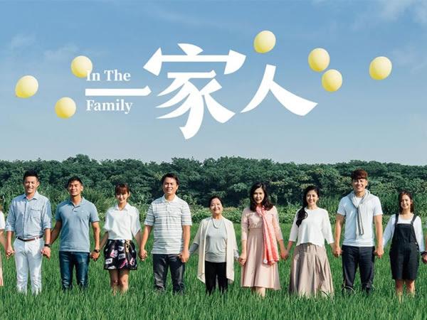一家人 In the Family