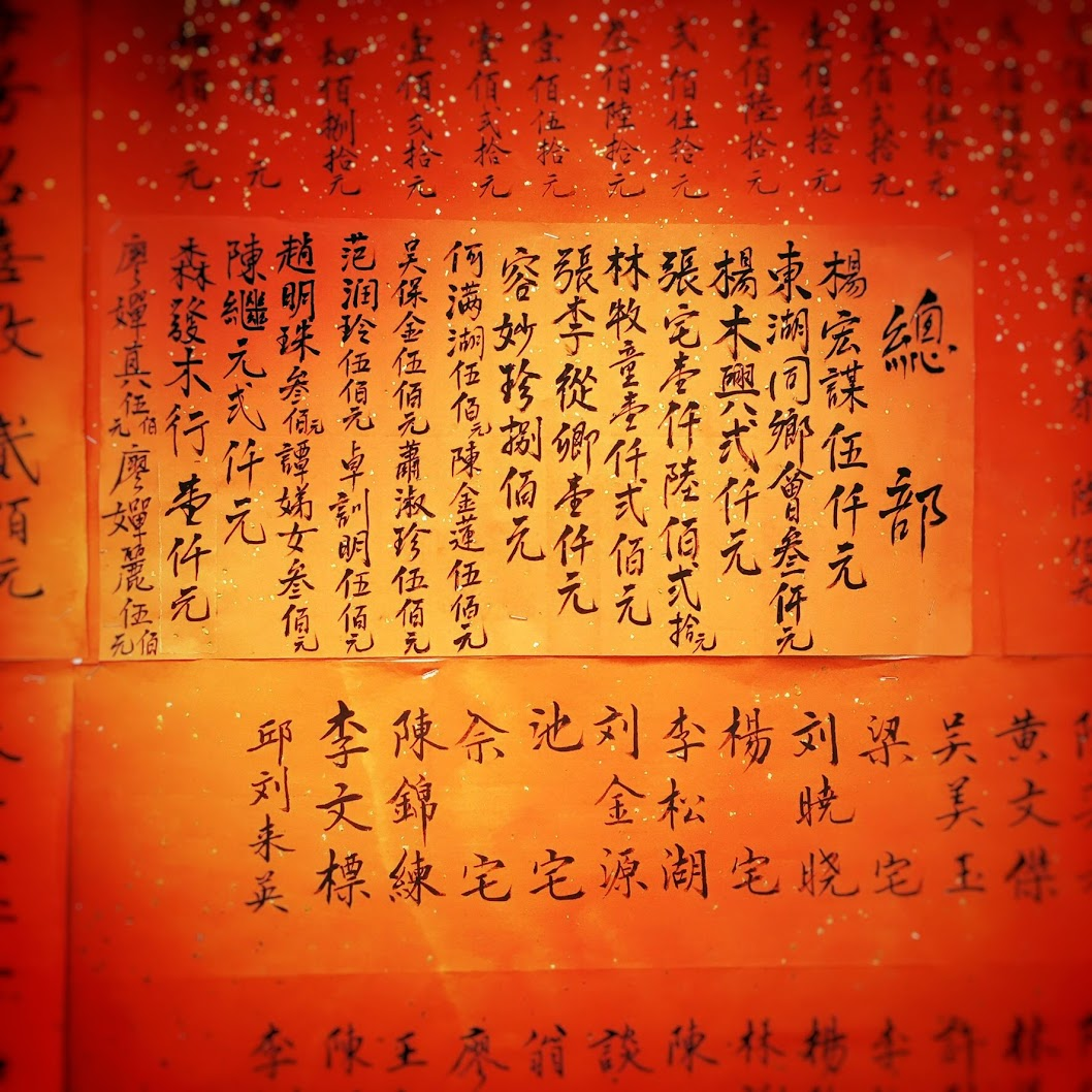 Announcement, Bulletin Board, chinese style, old fashioned, Traditional, 傳統, 公告, 布告欄,