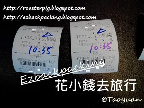 1968號機場巴士車票