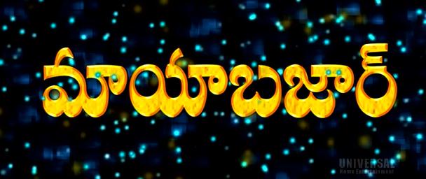 Vijayaniki 5 metlu telugu