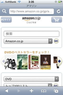 Amazon for iPhone 1