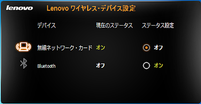 Lenovo Wireless Device Setting