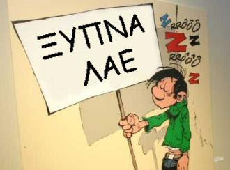 Αποτέλεσμα εικόνας για JYPNA RE RAGIA