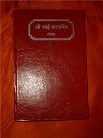 Sai Baba Of Shirdi - A Blog: Sai SatCharitra Parayan or