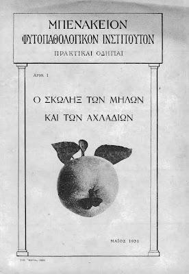 Το σκουλήκι των μήλων και των αχλαδιών