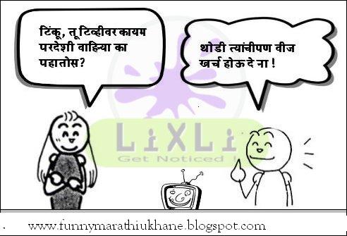 Comedy Marathi Charolya Blog Funny Marathi Ukhane For ...