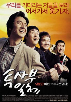 Download Film Boss Teacher 2006