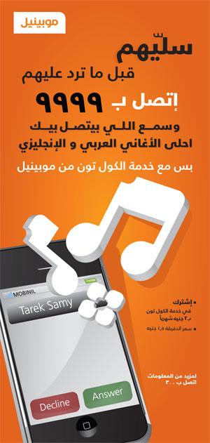 أكواد كول تون موبينيل للفنان عمرو دياب أخر ألبوم بالداخل