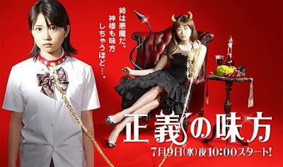 Asukaworld Seigi No Mikata 正義の味方 正义的伙伴 Full