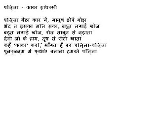 hindi essay on vidyarthi aur anushasan