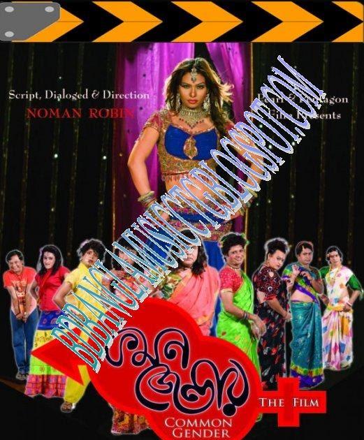 Bangla Music Free Download: Common Gender