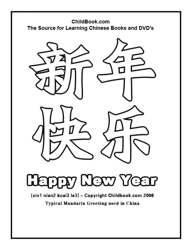 Free Chinese New Year Coloring Pages