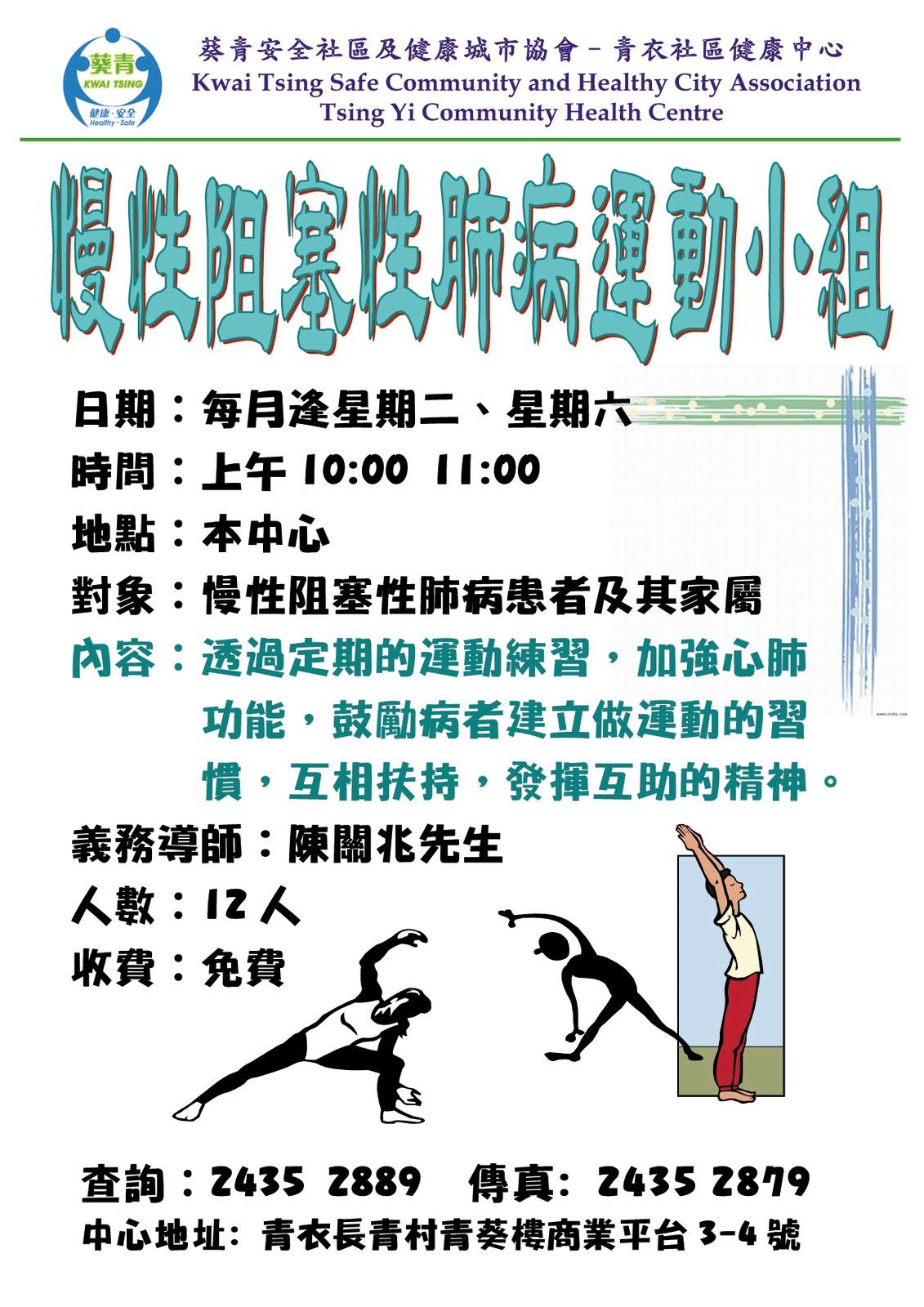 葵青安全社區及健康城市協會 青衣社區健康中心: October 2010