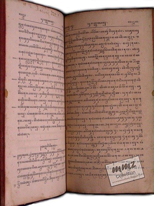 Kitab Jabur : kitab, jabur, LANGKA:, Kitab, Zabur, Taurat,, Aksara, Jawa.