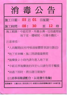 『至善綠園 社區管理委員會』: 2/22 【社區消毒公告】