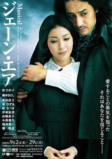 Jane Eyre opens in Tokyo ~ BrontëBlog