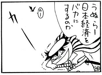 ウラハイ = 裏「週刊俳句」: 6月 2010