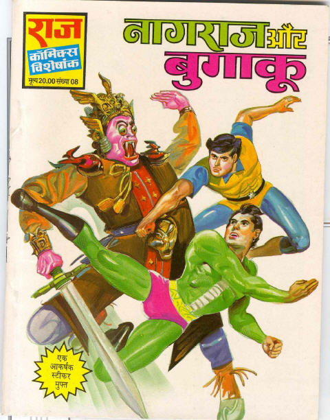 Raj comics cbr free download