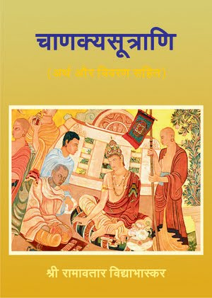 Chanakya Sutrani - Skt Text with Hindi Translation & Commentary